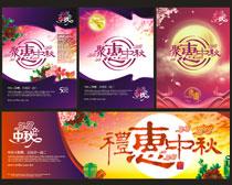 礼惠中秋活动海报设计矢量素材