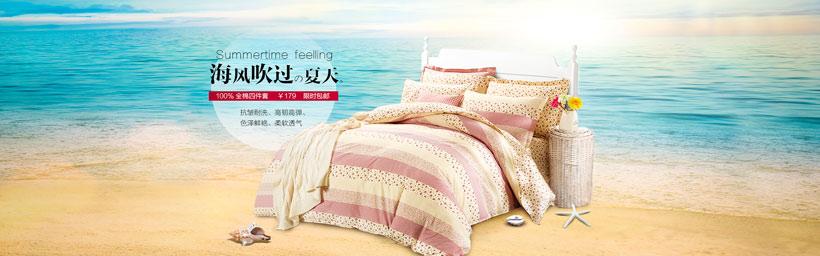 淘宝家纺四件套夏季促销海报设计psd素材