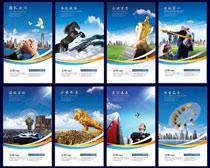 企业文化墙宣传展板设计PSD素材