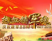 铁血铸军魂建军节宣传海报设计PSD素材