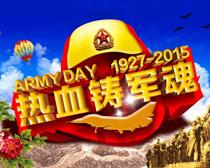 建军节活动宣传海报PSD素材