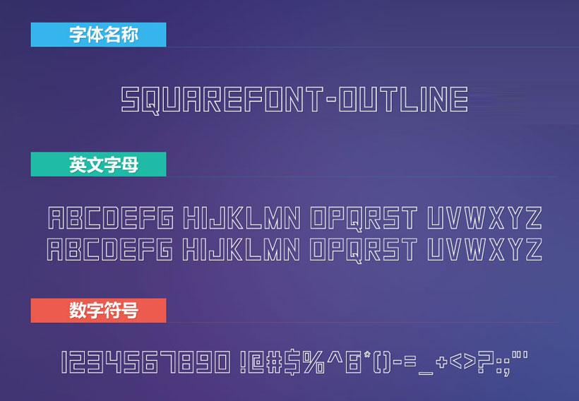 SquareFont英文字体下载