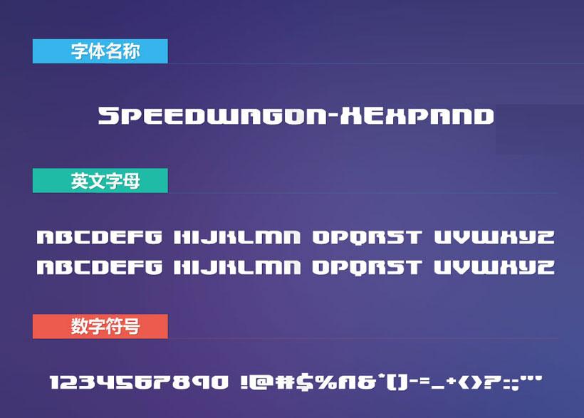 Speedwagon-LeftalicÓ¢ÎÄ×ÖÌåÏÂÔØ