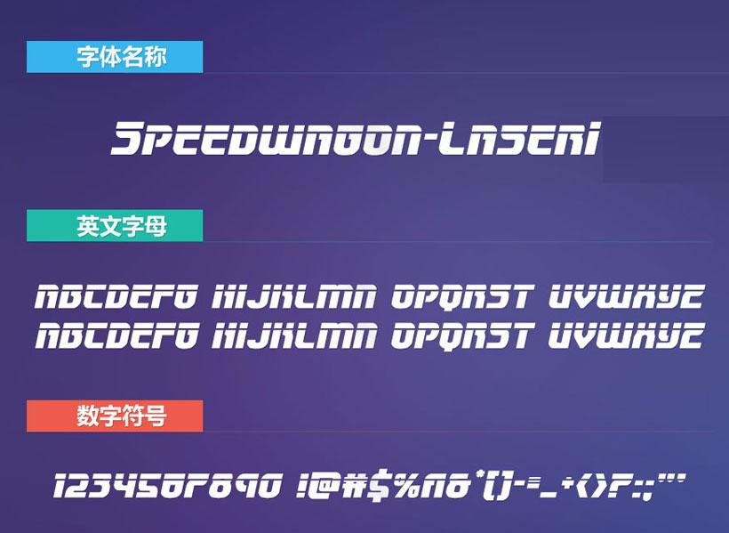 Speedwagon-LaserItÓ¢ÎÄ×ÖÌåÏÂÔØ