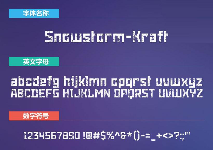 Snowstorm-Kraft英文字体下载