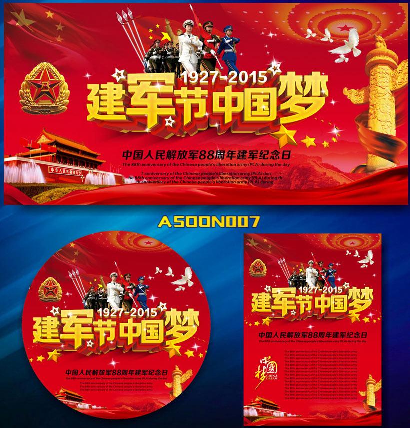 建军节中国梦海报设计矢量素材