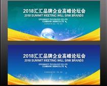 活动会议背景PSD素材