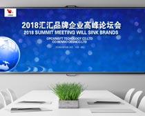 企业科技会议背景设计PSD素材