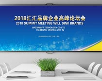 蓝色企业会议背景PSD素材