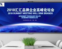 蓝色活动会议展板设计PSD素材