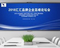 品牌介绍会议展板设计PSD素材