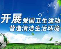 环境保护宣传海报设计PSD素材