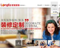 淘宝家装宣传促销页面设计PSD素材