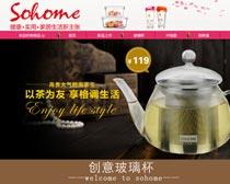 淘宝玻璃茶壶促销页面设计PSD素材
