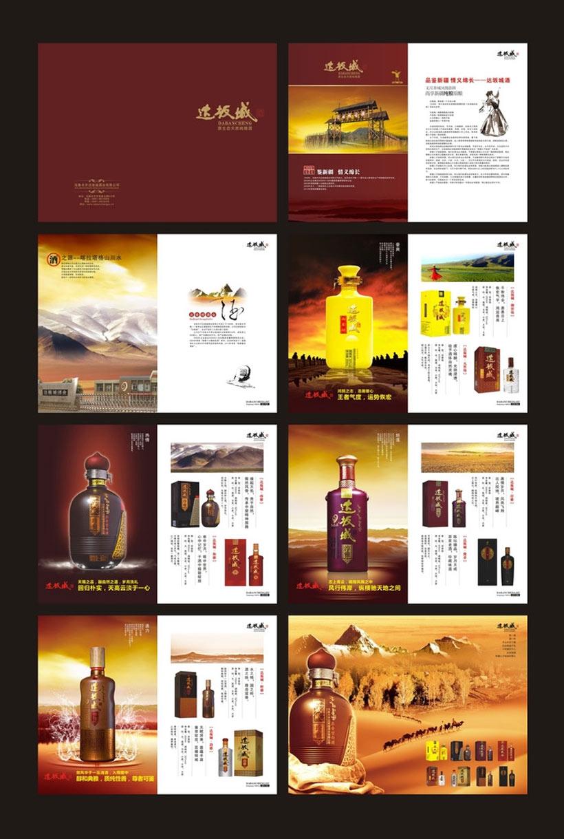 公司企业画册宣传册设计白酒画册酒文化画册设计广告设计模板矢量素材