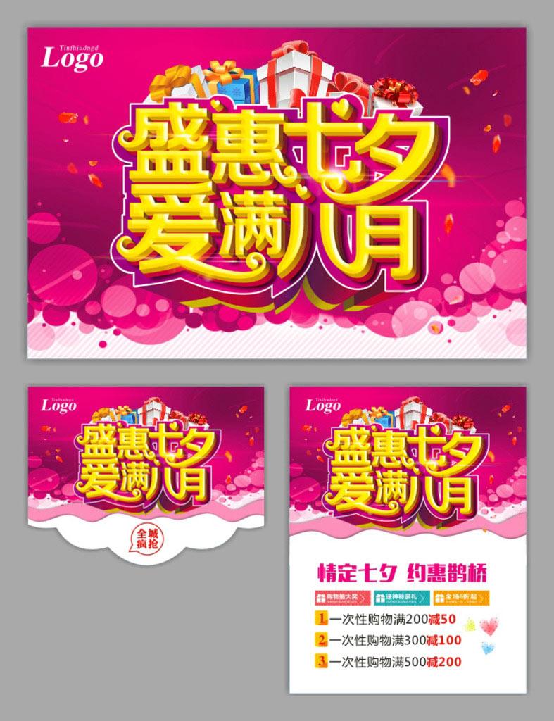 盛恵七夕互动宣传海报设计矢量素材