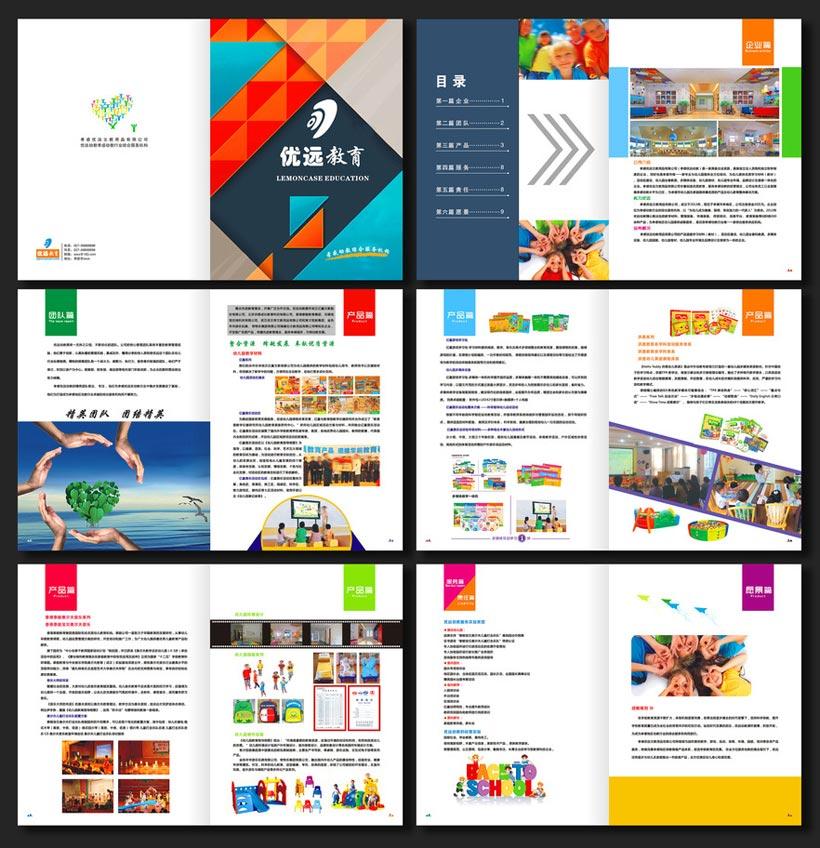 教育画册设计矢量素材