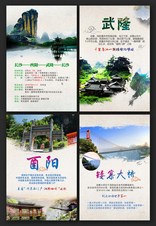 长沙旅游宣传册设计psd素材