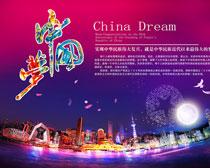 共筑中国梦海报设计PSD素材