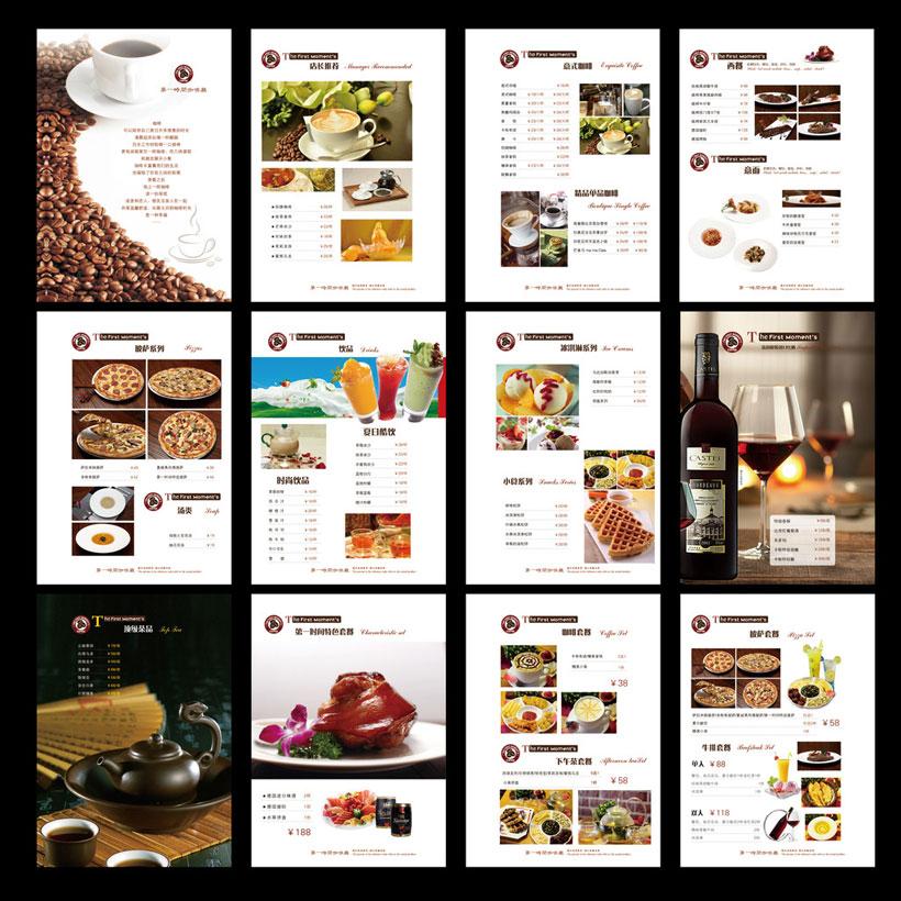 咖啡厅菜谱菜单设计psd素材