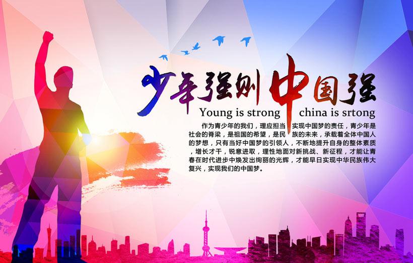 少年强中国强励志海报设计psd素材