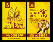 金色房地產海報PSD素材