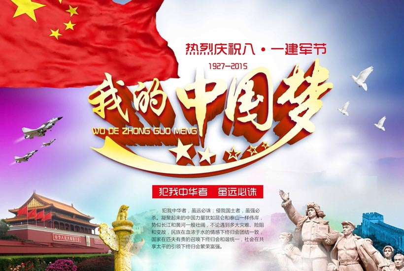 八一建军节八一81建军节建军节中国梦我的中国梦建军节宣传建军节背景