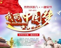 建军节宣传阿海博设计PSD素材