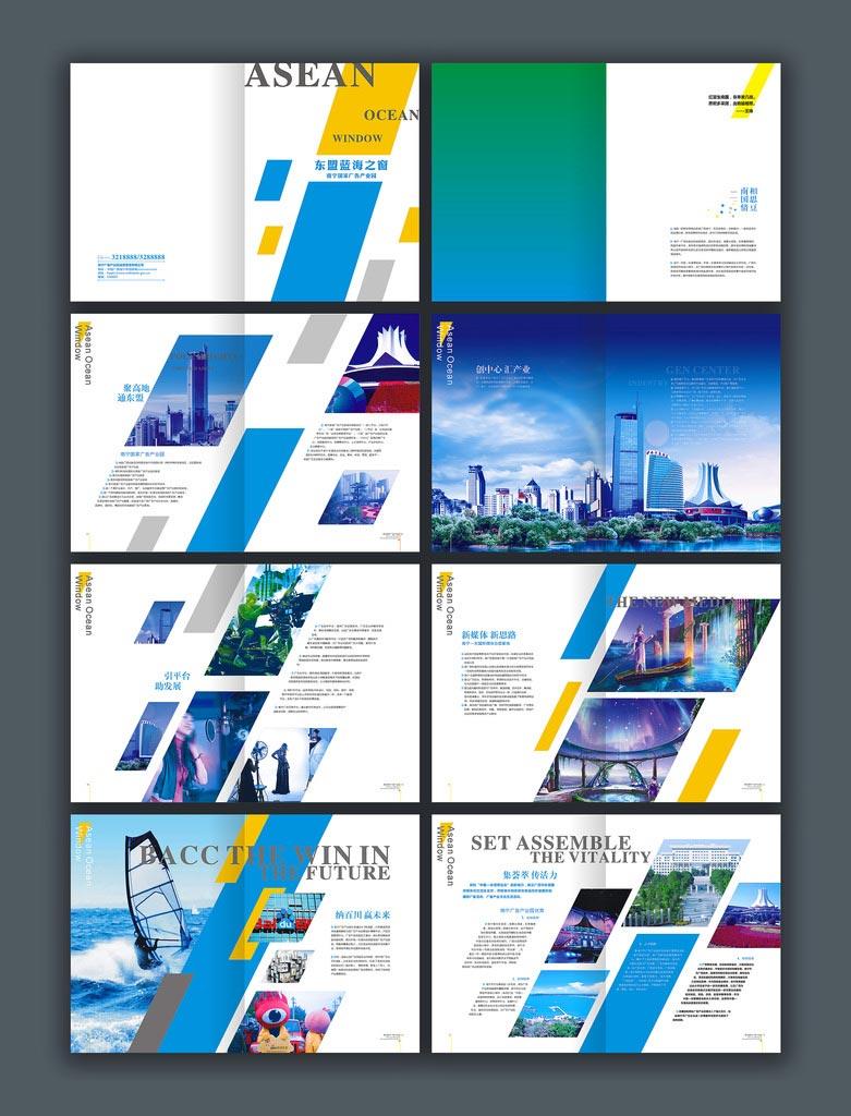 时尚画册 企业画册 企业文化 企业宣传册 社区画册 社区册子 社区手册