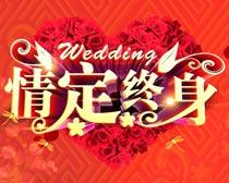 婚庆海报背景矢量素材