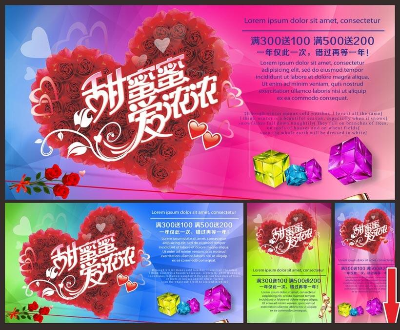 甜蜜蜜爱浓浓七夕情人节海报设计矢量素材