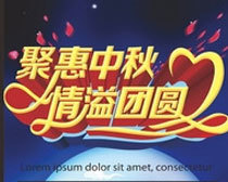 聚惠中秋促销海报设计矢量素材