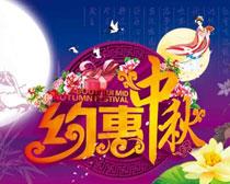 约惠中秋节海报背景设计矢量素材