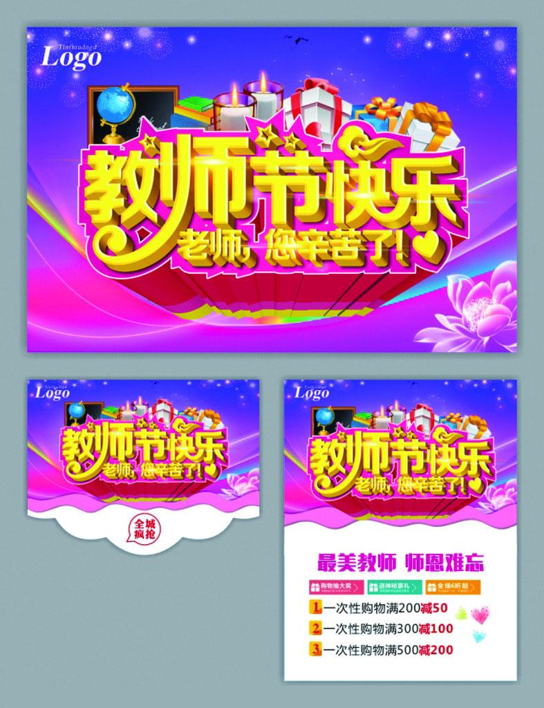 教师节快乐宣传海报设计矢量素材图片