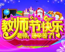 教师节快乐宣传海报设计矢量素材