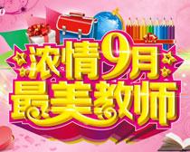 浓情9月教师节海报设计矢量素材