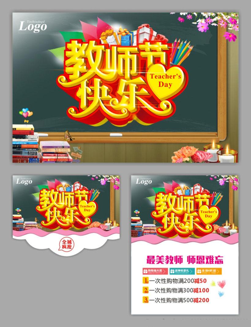 教师节快乐活动海报设计矢量素材图片