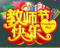 教师节快乐活动海报设计矢量素材