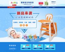 淘宝儿童餐椅促销页面设计PSD素材