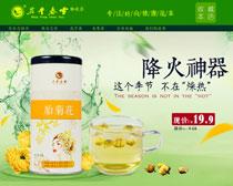 淘宝养生花茶促销页面设计PSD素材