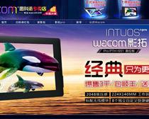 淘宝经典数码产品促销页面设计PSD素