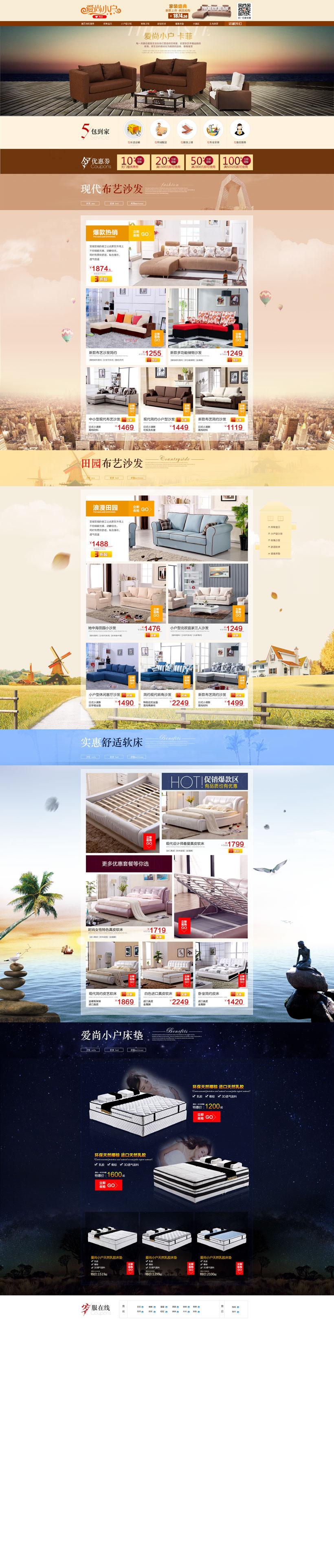 淘宝家居沙发促销页面设计psd素材