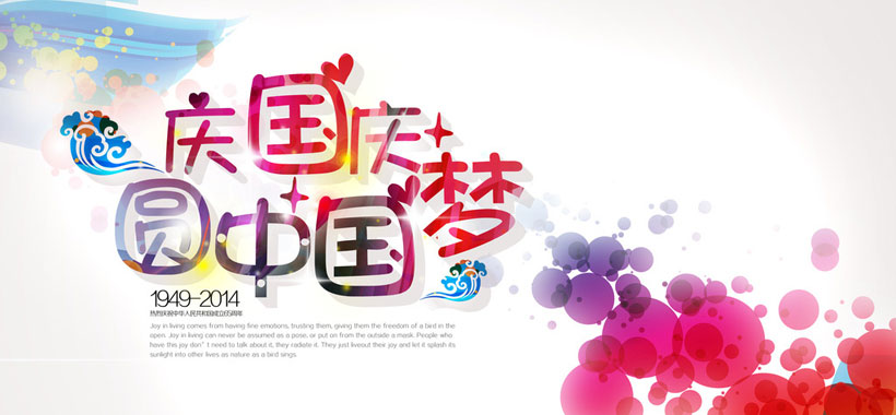 庆国庆圆中国梦海报设计psd素材