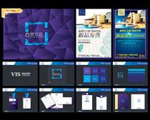 房地产提案VI设计时时彩平台娱乐