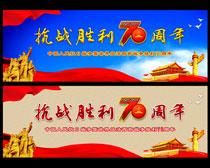抗战胜利70周年宣传背景PSD素材