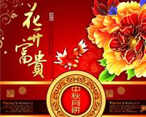 花开富贵中秋月饼盒设计PSD素材
