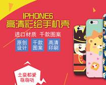 淘宝iPhone6S手机壳促销海报设计PSD素材