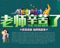 老师辛苦了教师节海报PSD素材
