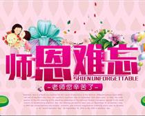 师恩难忘教师节宣传海报设计PSD素材