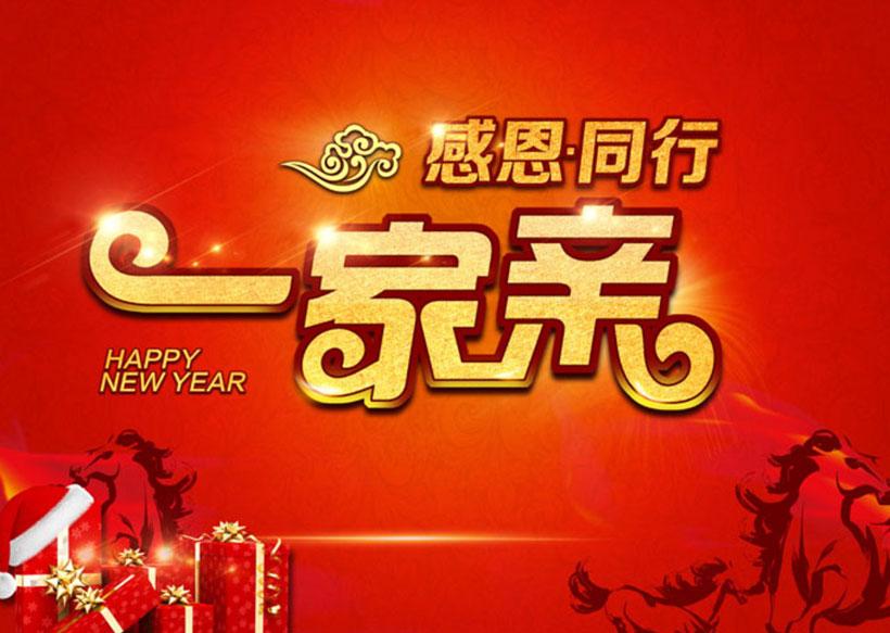 春节团圆促销海报psd素材